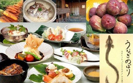 創業大正九年 日本料理小伴天 季節の会席ペアチケット H007-028