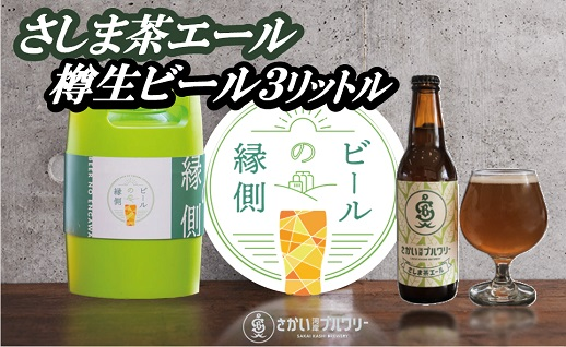 K1779-09 【2022年9月お届け】樽⽣クラフトビール3リットル さしま茶エール(専用ポンプ付き)