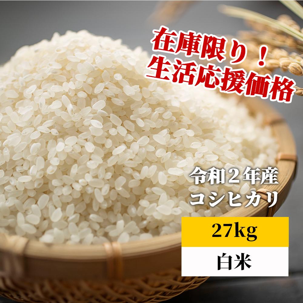 <令和2年産>K16 あわくら源流米 コシヒカリ 白米27kg