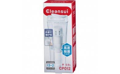 クリンスイポット型浄水器 CP012(0.9Lコンパクトモデル) (幸田町寄附管理番号1910)