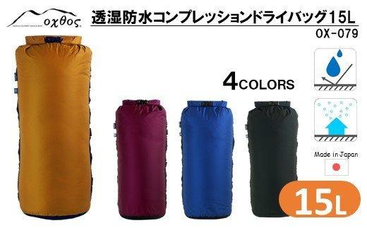 [R179] oxtos 透湿防水 コンプレッションドライバッグ 15L【ブラック】