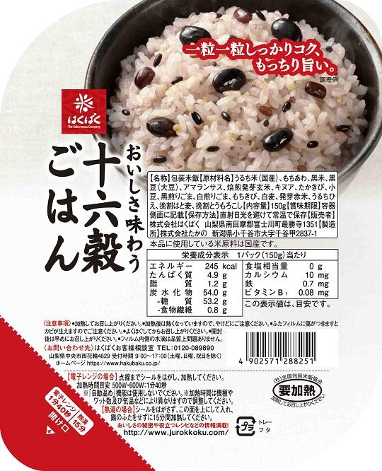 C707【定期便】おいしさ味わう十六穀ごはん無菌パック24食×3ヵ月コース