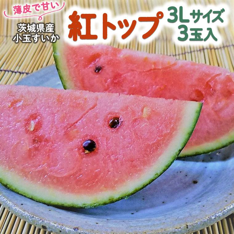 茨城県産小玉すいか『紅トップ』3Lサイズ3玉入り[AG004ci]