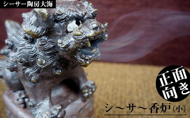 シーサー陶房大海 シ~サ~香炉【小・正面向き】