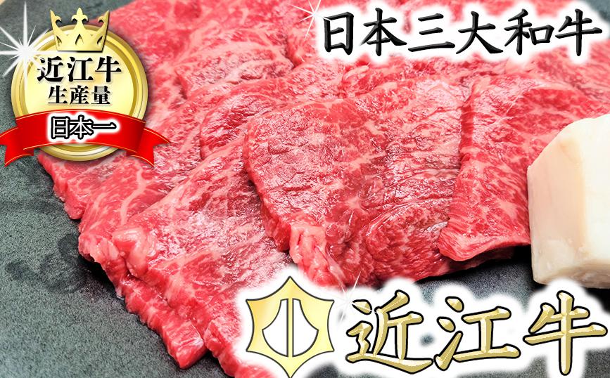 【総本家 肉のあさの】5等級近江牛焼肉用(もも・かた)【400g】【AE11SM】