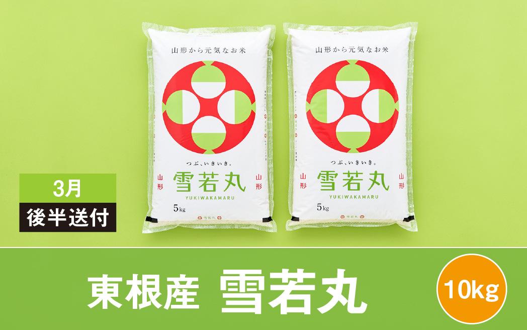 特別栽培米雪若丸10kg(2022年3月後半送付)丸屋本店提供 3年連続特A 2021年産 令和3年産 山形県産 精米 白米 5kg×2袋 M-1730