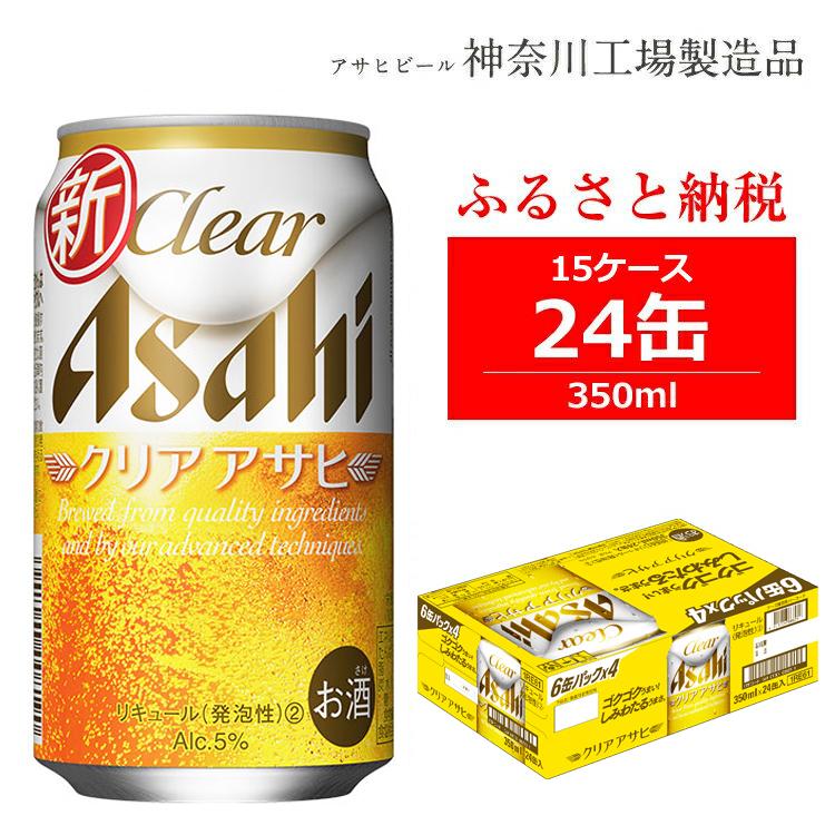 3-0031 アサヒビール クリアアサヒ 350ml×24缶 15ケース(同時配送)