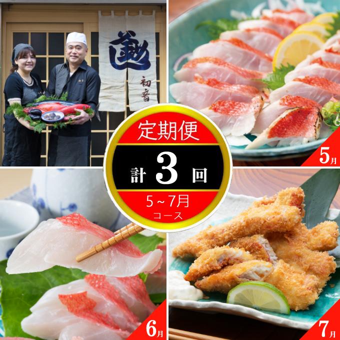 HN082初音の定期便!!金目鯛コース【5月、6月、7月お届け】