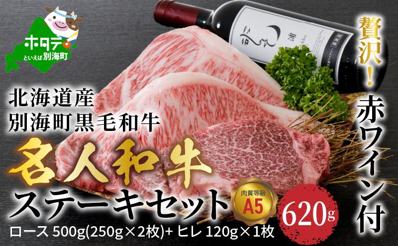 赤ワインと贅沢ステーキセット 計 620g 黒毛和牛「 名人和牛 」A5クラス ロースステーキ 500g(250g×2枚) ヒレステーキ 120g×1枚