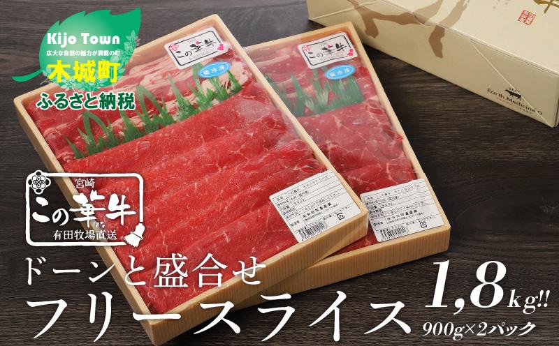 K20_0018 <宮崎この華牛 ドーンと盛り合わせフリースライス1.8kg>