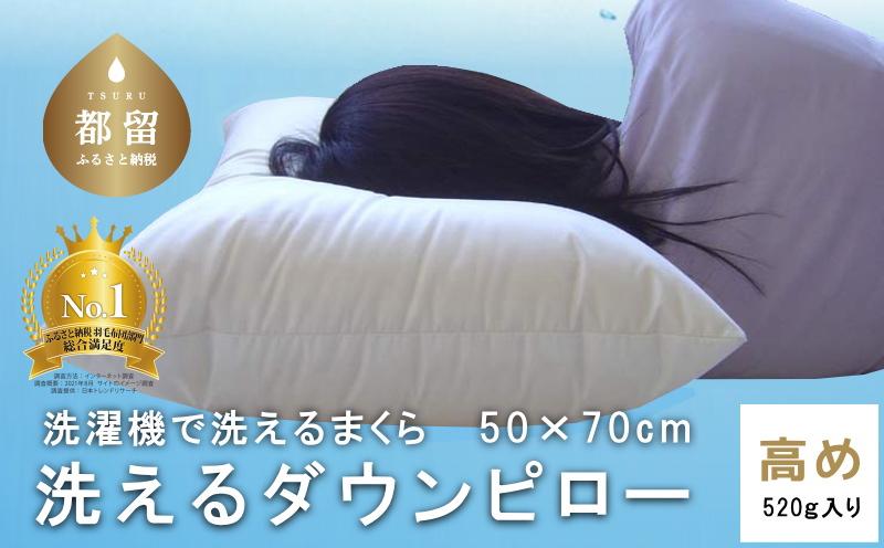 【高め】洗えるダウンピロー(50cmX70cm 520g入り)