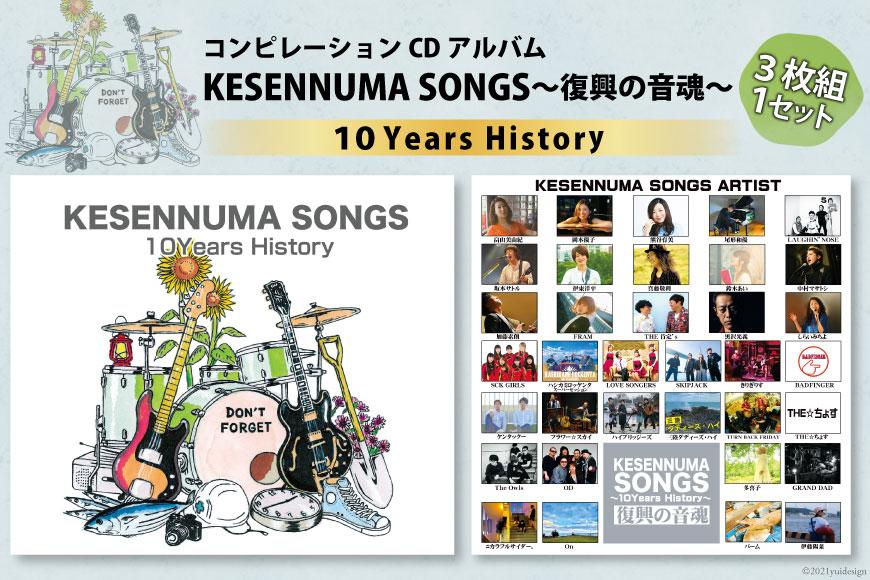 【コンピレーションCDアルバム】KESENNUMA SONGS〜復興の音魂〜10Years History<KESENNUMA SONGS 実行委員会>【宮城県気仙沼市】