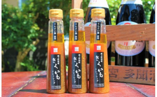 08-07 きくいもドレッシング3本入り(甜菜糖)