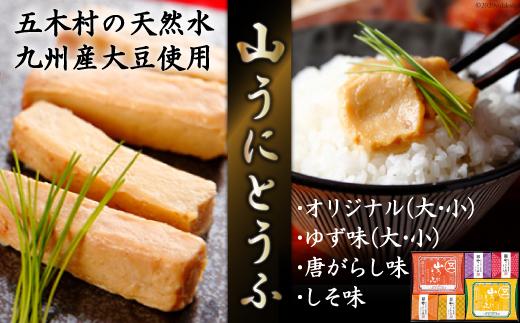 No.017 五木屋本舗の山うにとうふ「夢」 / 豆腐 味噌漬 九州産大豆・天然水使用 熊本県 特産