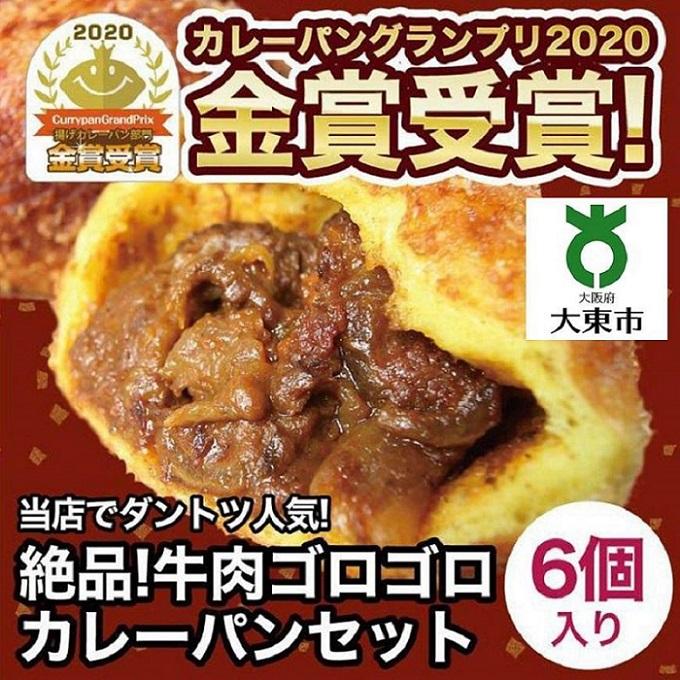 カレーパングランプリ金賞受賞の牛肉ゴロゴロカレーパン6個セット