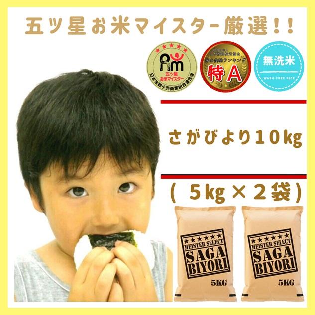 CI146_【無洗米】さがびより10㎏(5㎏×2袋)【五つ星お米マイスター厳選!】