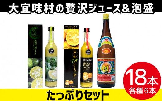 大宜味村の贅沢ジュース&泡盛 たっぷりセット