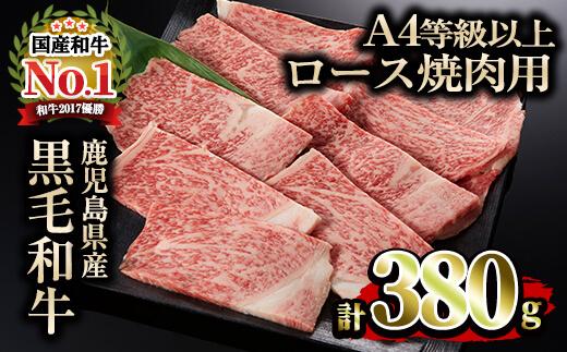 【12473】鹿児島県産A4等級以上黒毛和牛ロース380g 焼肉用 牛肉