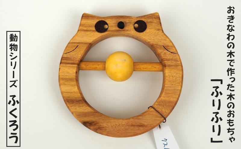 おきなわの木で作った木のおもちゃ 「ふりふり」動物シリーズ(ふくろう)