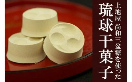 「手造り黒糖工房 上地屋」琉球干菓子セット