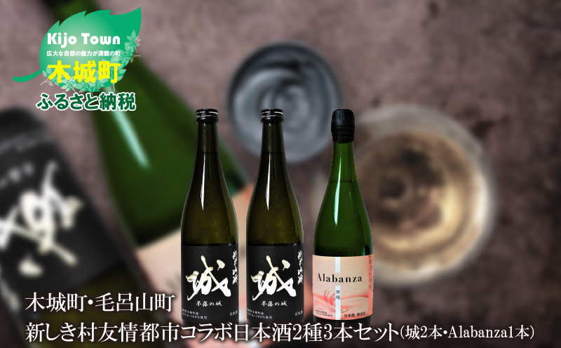 K21_0011 <木城町・毛呂山町 新しき村友情都市コラボ日本酒2種3本セット(城2本・Alabanza1本)>