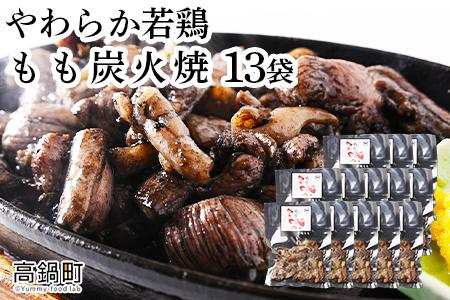 <やわらか若鶏もも炭火焼 13袋>2022年1月上旬から2022年2月末迄に順次出荷【c574_ip】