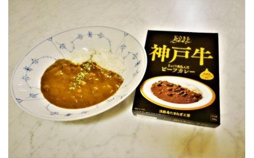 FC03:神戸牛カレー8箱セット【五つ星ひょうご選定商品】