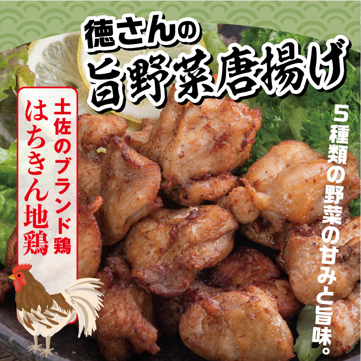 YJ053はちきん地鶏徳さんの旨野菜唐揚げ