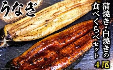 AE011うなぎ蒲焼き・白焼きの食べくらべセット(170g×計4尾)