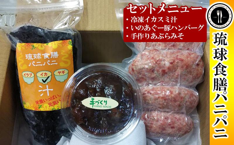【琉球食膳パニパニ】冷凍イカスミ汁・いのあぐー豚ハンバーグ・手作りあぶらみそセット