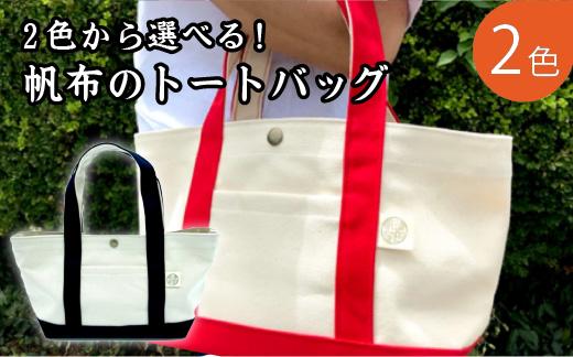 【A-594】2色から選べる!帆布のトートバッグ