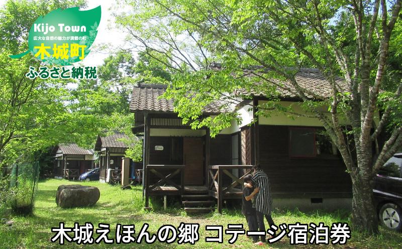 K13_0001 <木城えほんの郷 コテージ宿泊券>