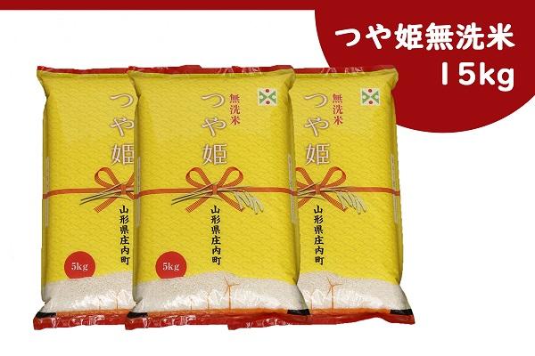 庄内産つや姫 無洗米15kg(5kg×3袋)
