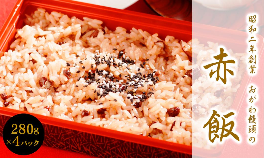 【昭和2年創業】おがわ饅頭の赤飯 280g×4パック(A038)