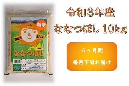 令和3年産 JA新すながわ産 ななつぼし定期便(10kg×6ヶ月)