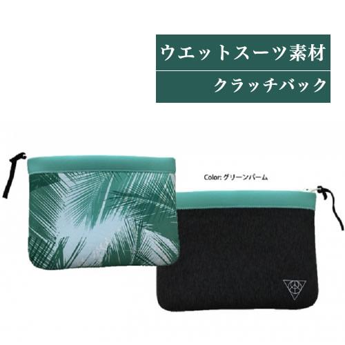 23-0013 Rincon Beach-clutch-bag  color:グリーンパーム5826-0155
