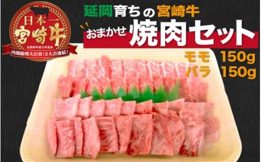 A304 延岡育ちの宮崎牛 おまかせ焼肉セット