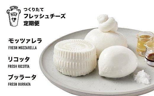 HH08:【3ケ月定期便】洲本市 川上牧場の朝しぼり生乳で作ったフレッシュチーズ(モッツァレラ、リコッタ、ブッラータチーズ)×3回お届け