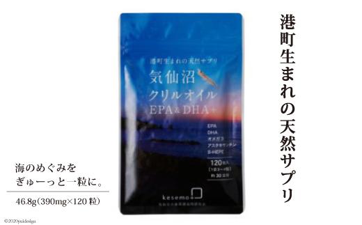 港町生まれの天然サプリ【気仙沼クリルオイルEPA&DHA 】