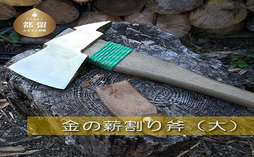金の薪割り斧(大)