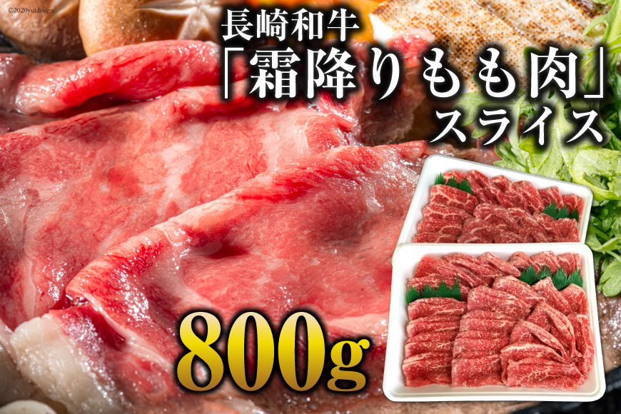 AE190長崎和牛「霜降りもも肉」スライス 800g