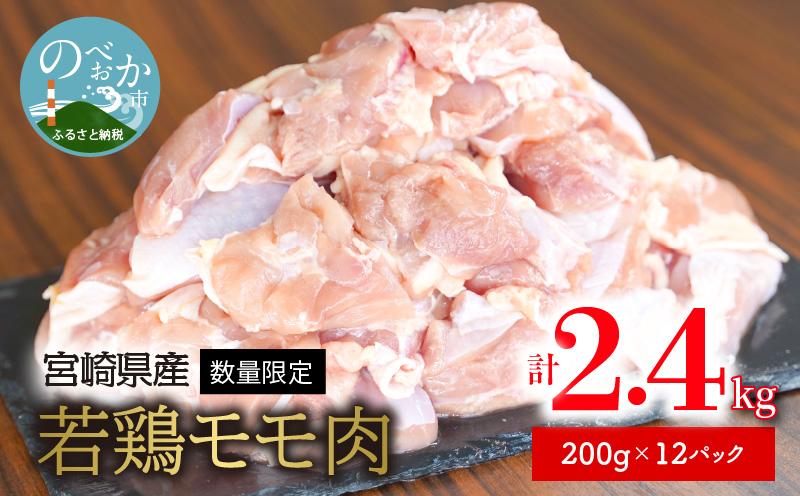 <数量限定>宮崎県産若鶏モモ肉 200g×12袋 計2.4kg (A277)