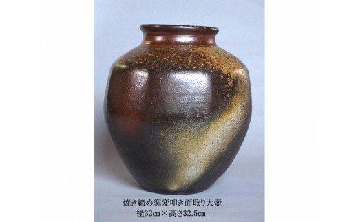 No.127 焼締窯変叩き面取り壺 / 焼き物 陶器 工芸 瓶 群馬県