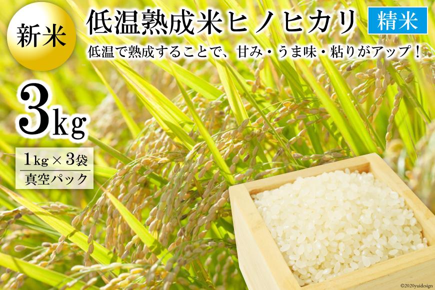 BE109【新米】低温熟成米(ヒノヒカリ・精米) 3kg(1kg真空パック×3袋)