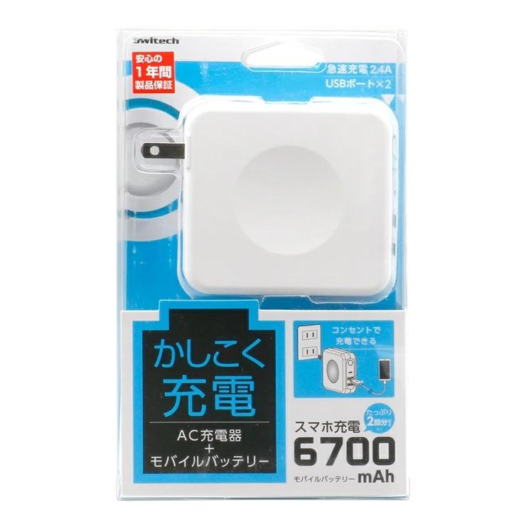 9-0072 USB×2ポート AC充電器+モバイルバッテリー 6700mAh OWL-LPBAC6701-WH