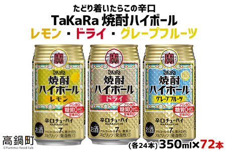 <TaKaRa焼酎ハイボール レモン/ドライ/グレープフルーツ350ml 各24本 計72本>翌月末迄に順次出荷【c533_mm】