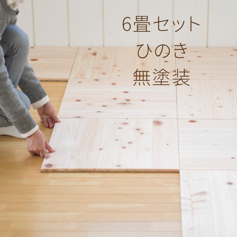 <M21  ユカハリ・タイル6畳セット ひのき無塗装>