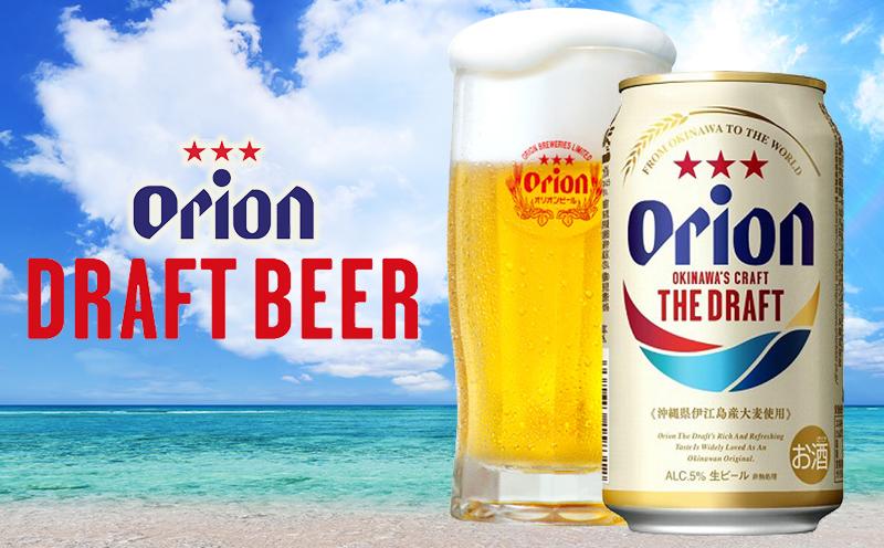 【オリオンビール】オリオン ザ・ドラフト(350ml×24缶)