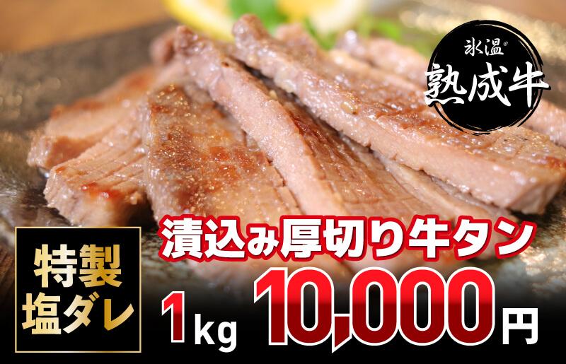 氷温熟成牛 特製塩ダレ漬込み厚切り牛タン1kg