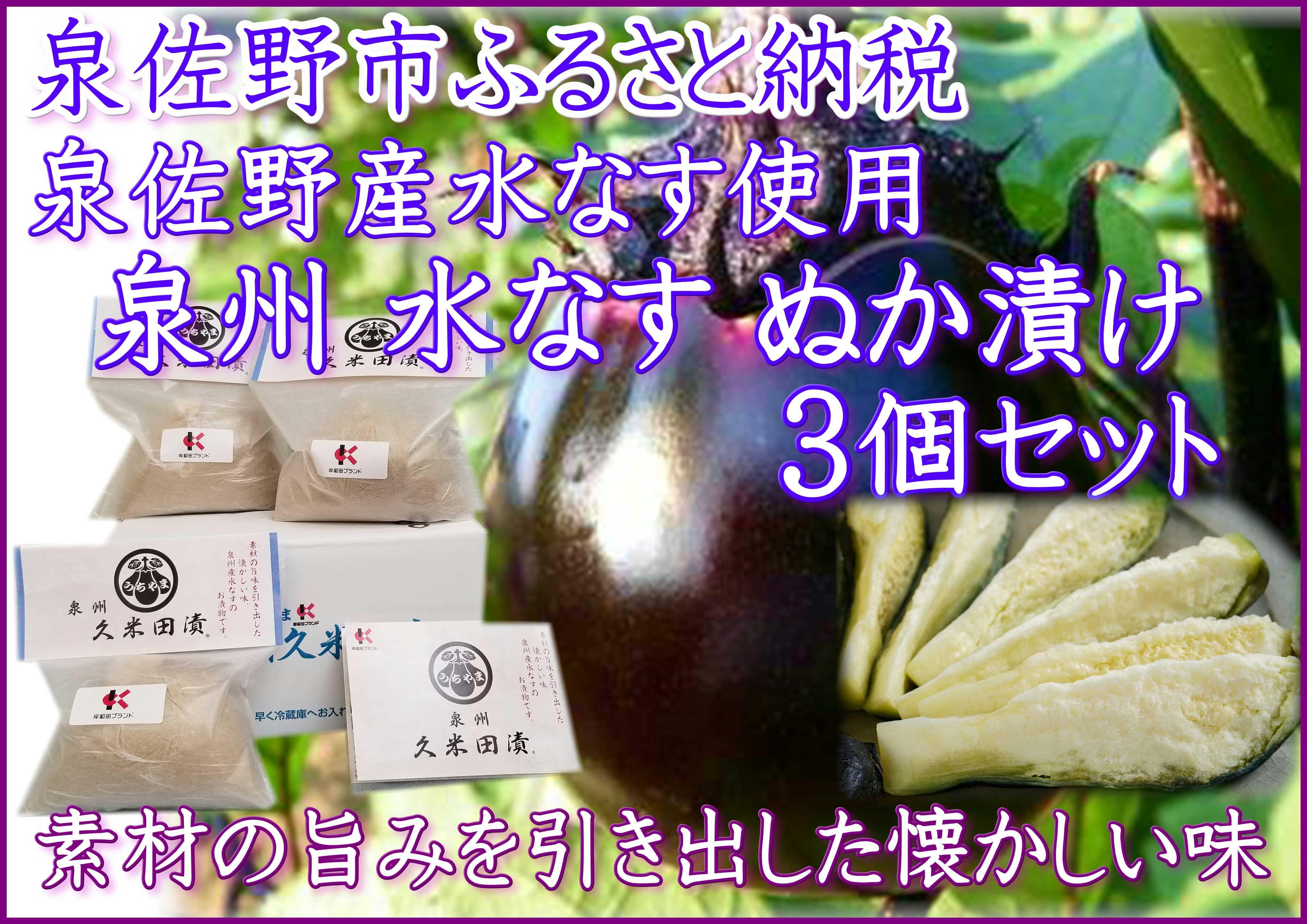 005A194 水なすぬか漬け「泉州久米田漬け」(3個)